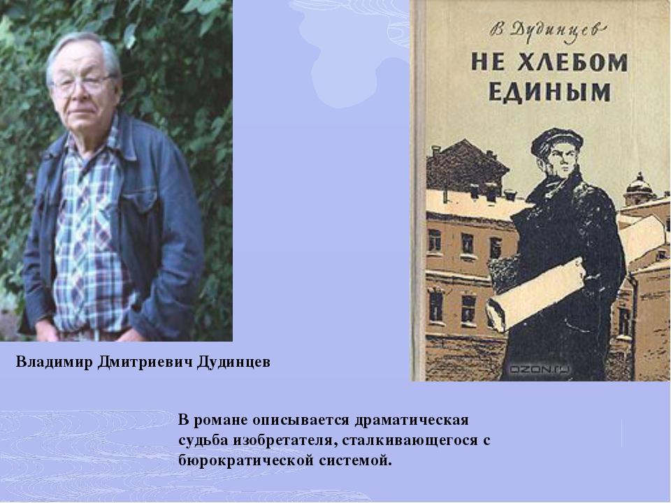 Владимир Дмитриевич Дудинцев В романе описывается драматическая судьба изобре...