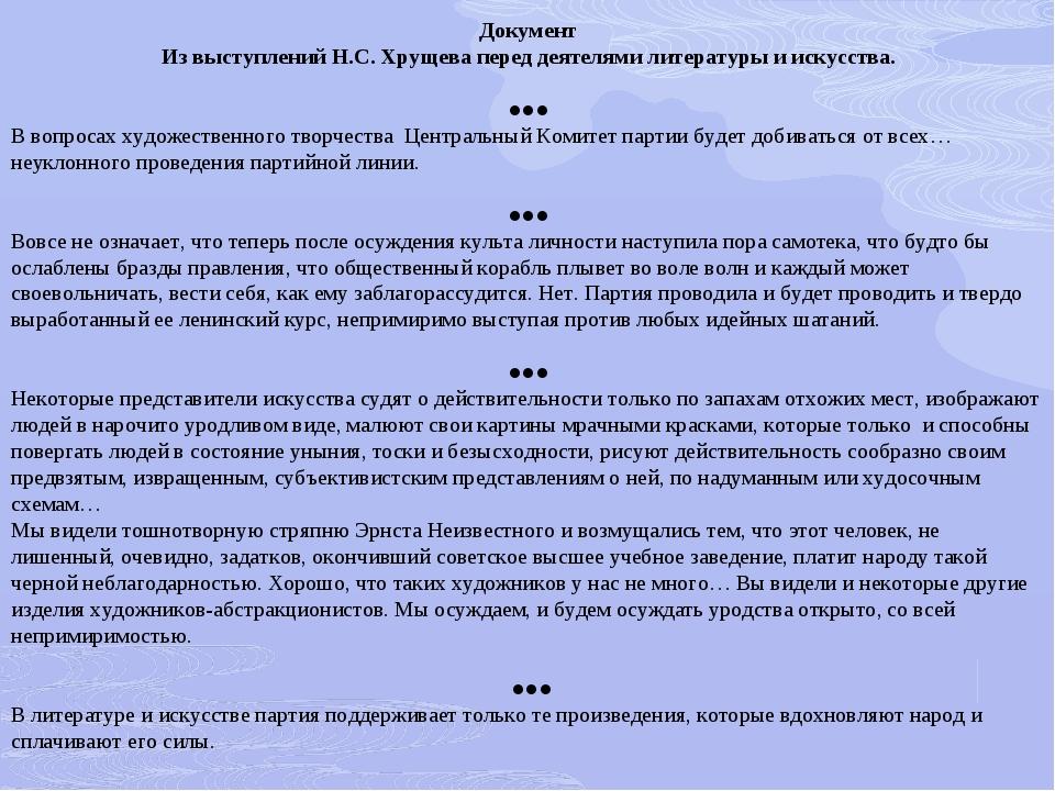 Документ Из выступлений Н.С. Хрущева перед деятелями литературы и искусства....