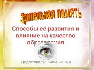 Способы её развития и влияние на качество образования Подготовила: Ткаченко