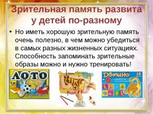 Зрительная память развита у детей по-разному Но иметь хорошую зрительную памя
