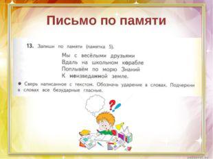 Письмо по памяти