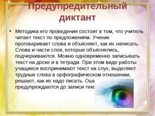 Предупредительный диктант Методика его проведения состоит в том, что учитель