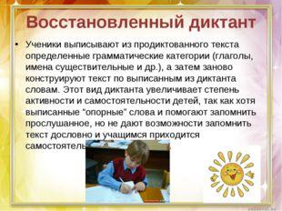 Восстановленный диктант Ученики выписывают из продиктованного текста определе