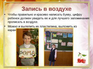 Запись в воздухе Чтобы правильно и красиво написать букву, цифру ребенок долж