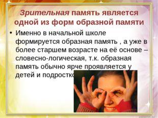 Зрительная память является одной из форм образной памяти Именно в начальной ш