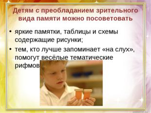 Детям с преобладанием зрительного вида памяти можно посоветовать яркие памятк