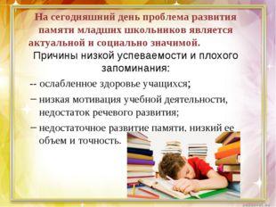 На сегодняшний день проблема развития памяти младших школьников является акту