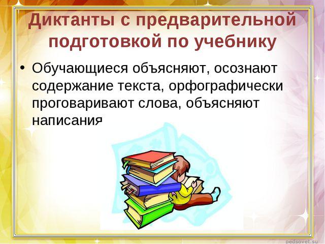 Диктанты с предварительной подготовкой по учебнику Обучающиеся объясняют, осо...