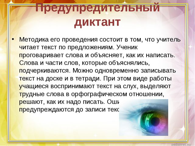 Предупредительный диктант Методика его проведения состоит в том, что учитель...