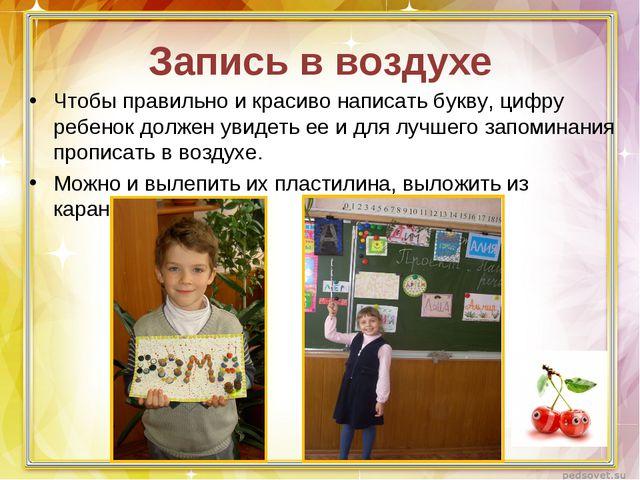 Запись в воздухе Чтобы правильно и красиво написать букву, цифру ребенок долж...