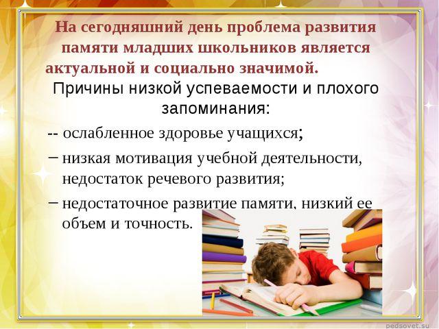 На сегодняшний день проблема развития памяти младших школьников является акту...