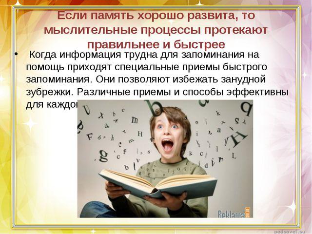 Если память хорошо развита, то мыслительные процессы протекают правильнее и б...