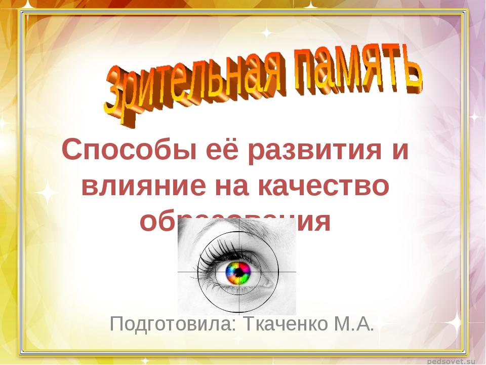 Способы её развития и влияние на качество образования Подготовила: Ткаченко...