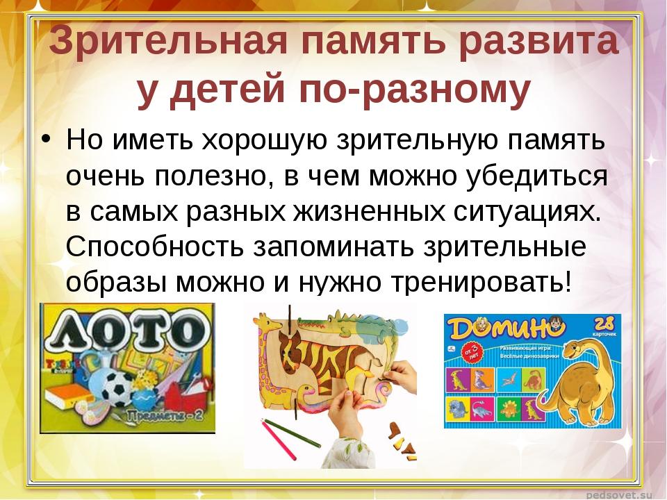 Зрительная память развита у детей по-разному Но иметь хорошую зрительную памя...