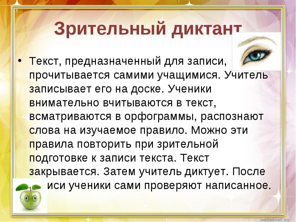 Зрительный диктант Текст, предназначенный для записи, прочитывается самими уч...