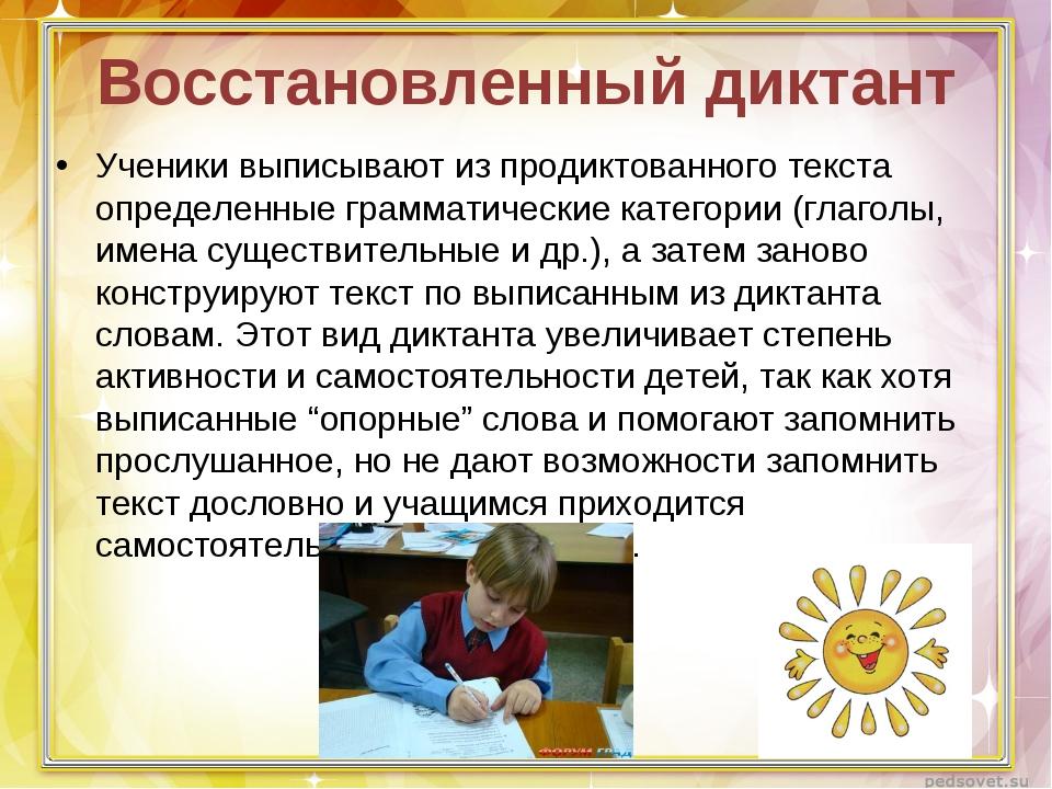 Восстановленный диктант Ученики выписывают из продиктованного текста определе...
