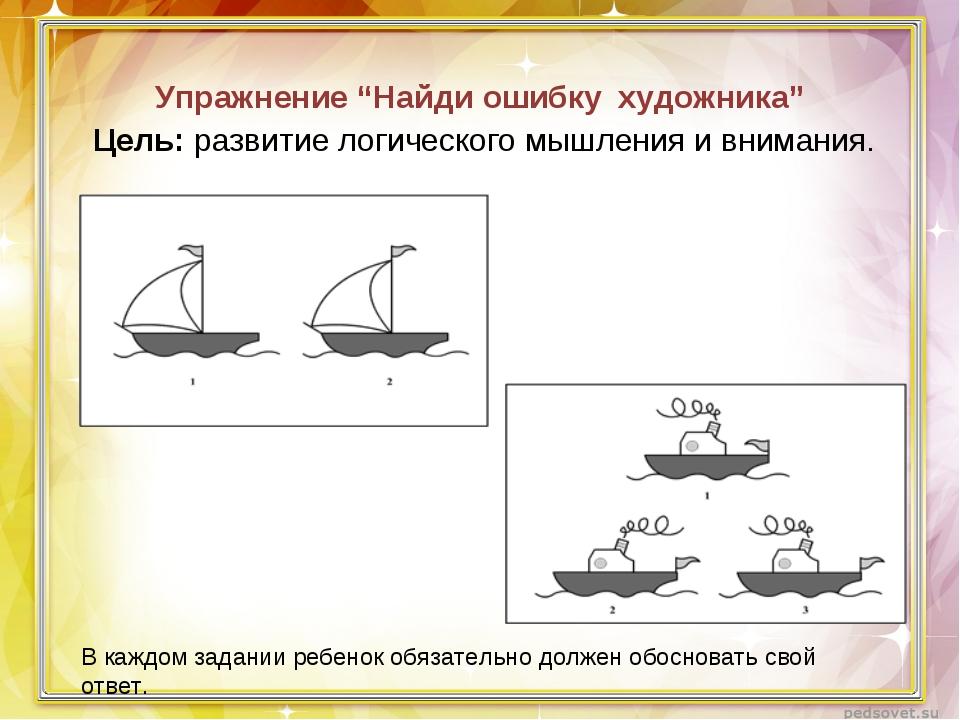 """Упражнение """"Найди ошибку художника"""" Цель: развитие логического мышления и вн..."""
