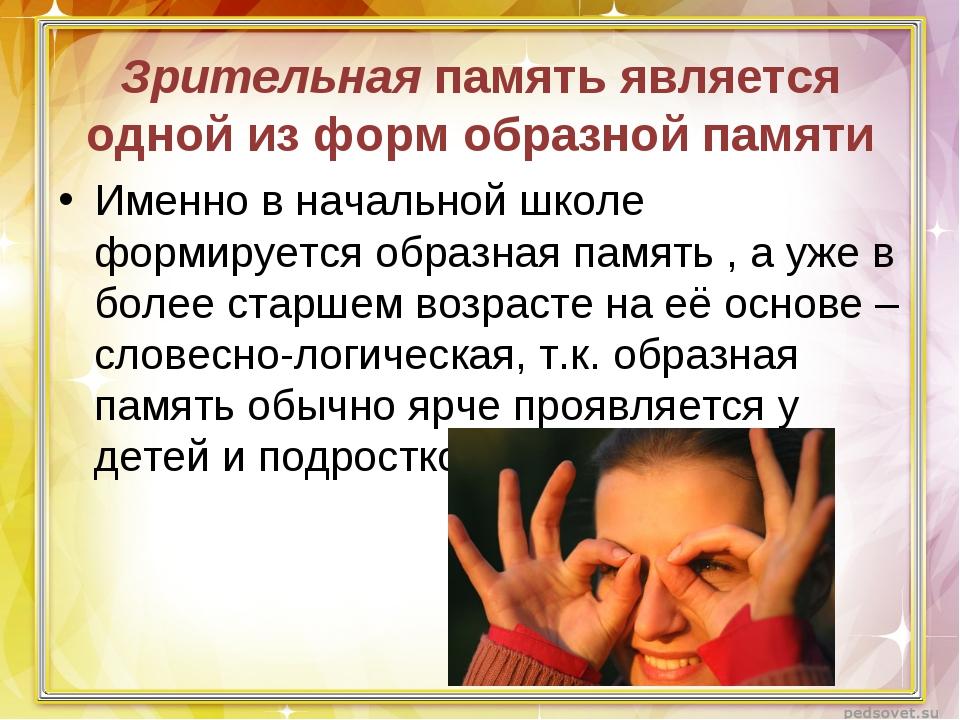 Зрительная память является одной из форм образной памяти Именно в начальной ш...