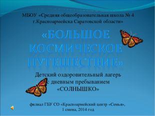 МБОУ «Средняя общеобразовательная школа № 4 г.Красноармейска Саратовской обла