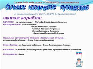2 июня 2014 года лагерь «СОЛНЫШКО» отправляется в на космическом корабле МБОУ