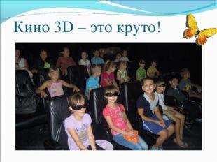 Кино 3D – это круто!