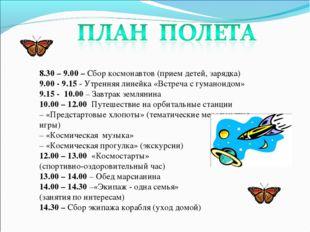 8.30 – 9.00 – Сбор космонавтов (прием детей, зарядка) 9.00 - 9.15 - Утренняя