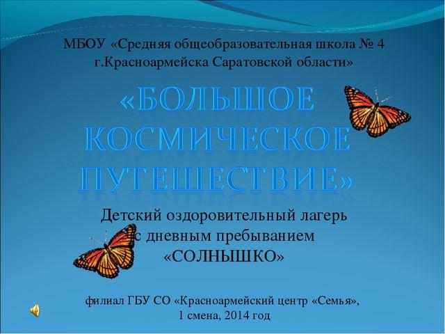 МБОУ «Средняя общеобразовательная школа № 4 г.Красноармейска Саратовской обла...