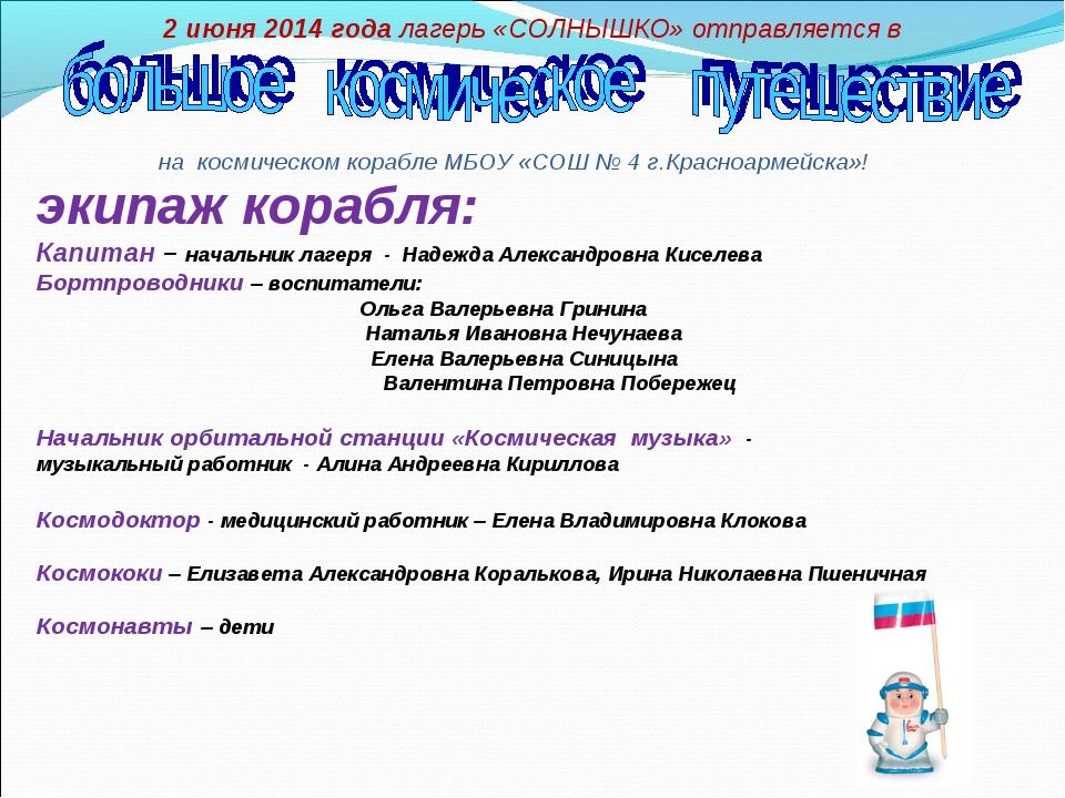 2 июня 2014 года лагерь «СОЛНЫШКО» отправляется в на космическом корабле МБОУ...