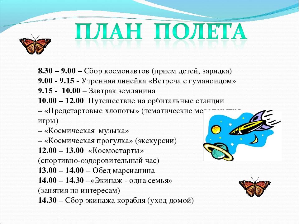 8.30 – 9.00 – Сбор космонавтов (прием детей, зарядка) 9.00 - 9.15 - Утренняя...