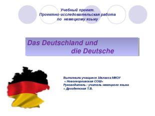 Учебный проект. Проектно-исследовательская работа по немецкому языку Das Deu