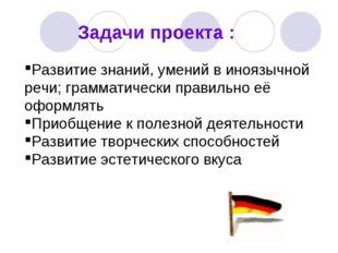Задачи проекта : Развитие знаний, умений в иноязычной речи; грамматически пр