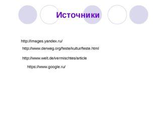 Источники http://images.yandex.ru/ http://www.derweg.org/feste/kultur/feste.h