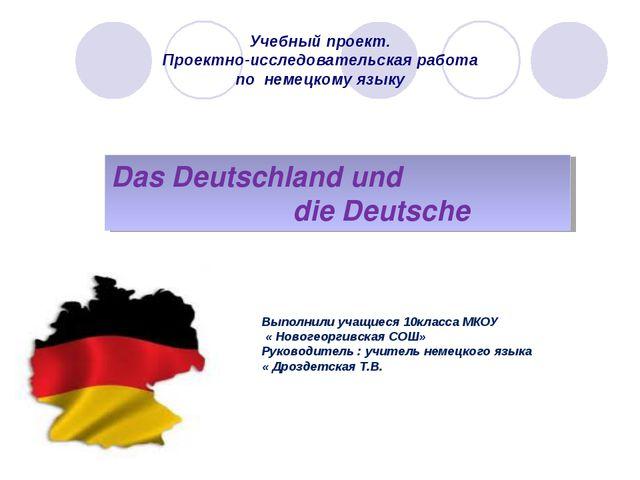 Учебный проект. Проектно-исследовательская работа по немецкому языку Das Deu...