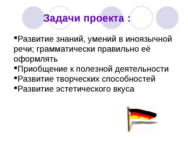 Задачи проекта : Развитие знаний, умений в иноязычной речи; грамматически пр...