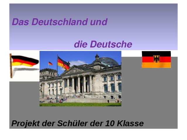 Das Deutschland und die Deutsche Projekt der Schüler der 10 Klasse
