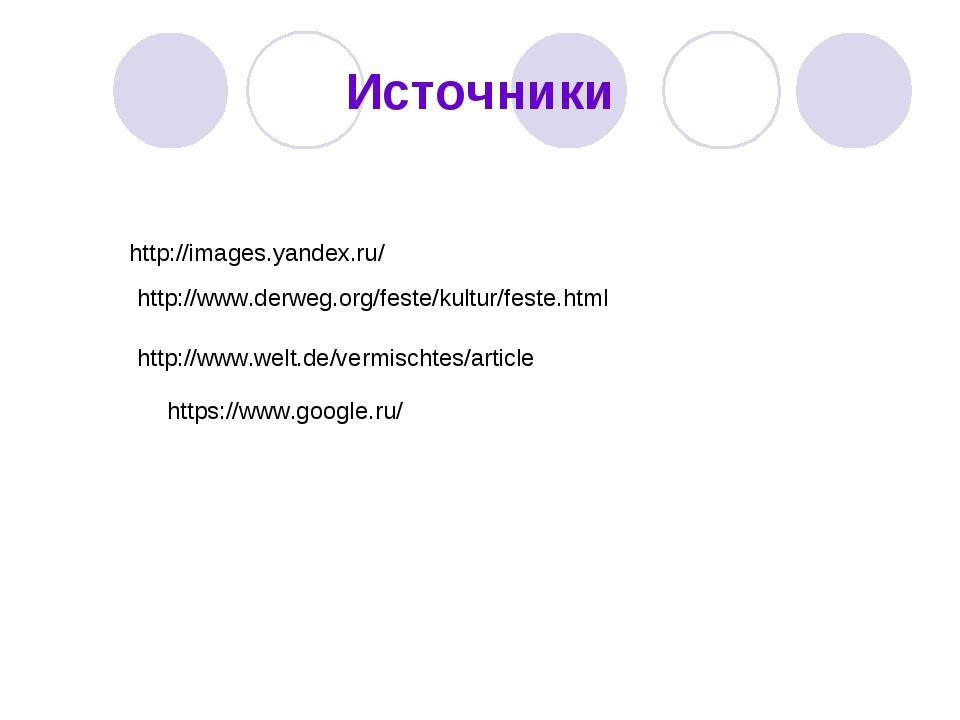 Источники http://images.yandex.ru/ http://www.derweg.org/feste/kultur/feste.h...