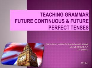 Выполнил: учитель английского языка Шукурбекова А.А 10 классы 2015 г. User 1