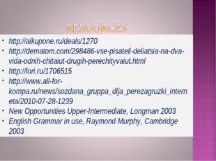 http://alkupone.ru/deals/1270 http://dematom.com/298486-vse-pisateli-deliatsi