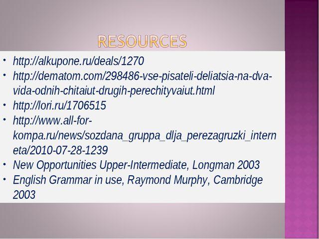 http://alkupone.ru/deals/1270 http://dematom.com/298486-vse-pisateli-deliatsi...