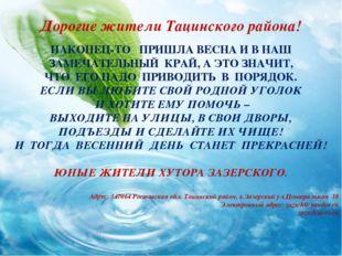 Дорогие жители Тацинского района! НАКОНЕЦ-ТО ПРИШЛА ВЕСНА И В НАШ ЗАМЕЧАТЕЛЬН
