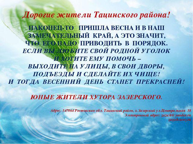 Дорогие жители Тацинского района! НАКОНЕЦ-ТО ПРИШЛА ВЕСНА И В НАШ ЗАМЕЧАТЕЛЬН...