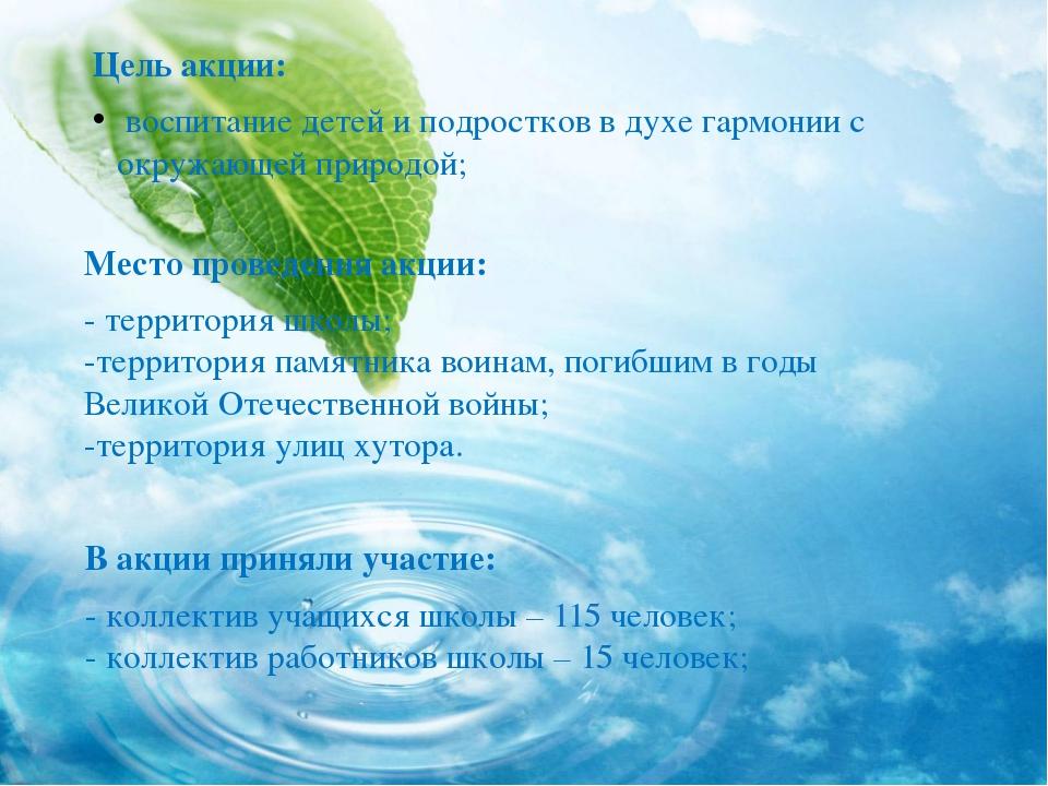 Цель акции: воспитание детей и подростков в духе гармонии с окружающей природ...