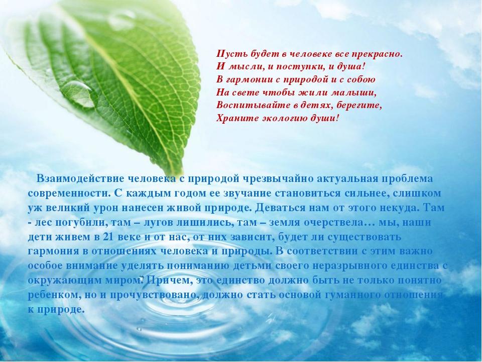 Пусть будет в человеке все прекрасно. И мысли, и поступки, и душа! В гармонии...