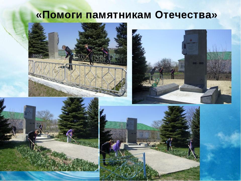 «Помоги памятникам Отечества»