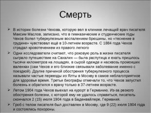 Смерть В истории болезни Чехова, которую вел в клинике лечащий врач писателя