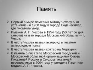 Память Первый в мире памятник Антону Чехову был установлен в1908 году в горо