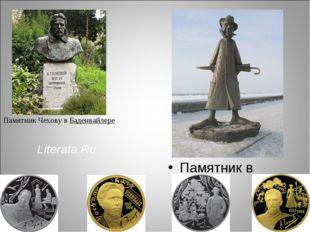 Памятник Чехову вБаденвайлере Памятник в Томске Literata.Ru