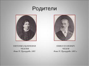 Родители ЕВГЕНИЯ ЯКОВЛЕВНА ЧЕХОВА Фото Н. Пушкарева. 1882 ПАВЕЛ ЕГОРОВИЧ ЧЕХО