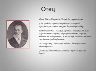 Отец Отец Павла Егоровича Чехова был крепостным. Сам Павел Егорович Чехов сна