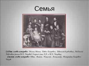 Семья Сидят слева направо: Миша, Маша, Павел Егорович, Евгения Яковлевна,, Лю